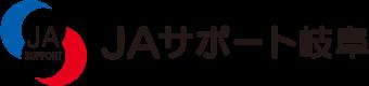 JAサポート岐阜