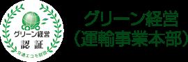 グリーン経営(運輸事業本部)