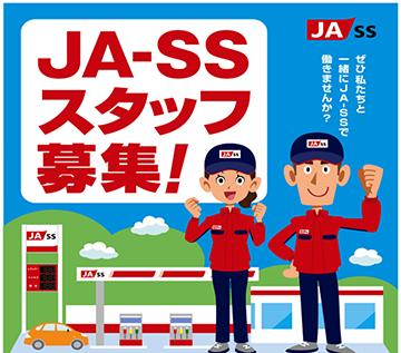 JA-SSスタッフ募集!